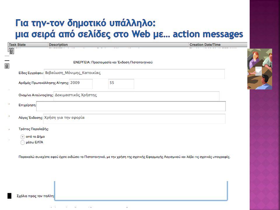 Για την-τον δημοτικό υπάλληλο: μια σειρά από σελίδες στο Web με… action messages