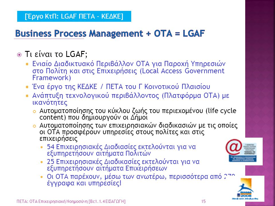 Business Process Management + ΟΤΑ = LGAF