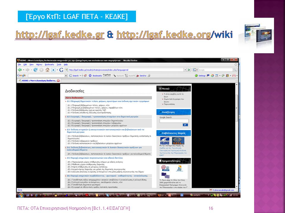 http://lgaf.kedke.gr & http://lgaf.kedke.org/wiki