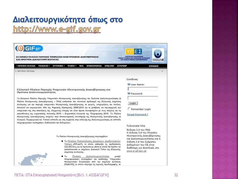 Διαλειτουργικότητα όπως στο http://www.e-gif.gov.gr