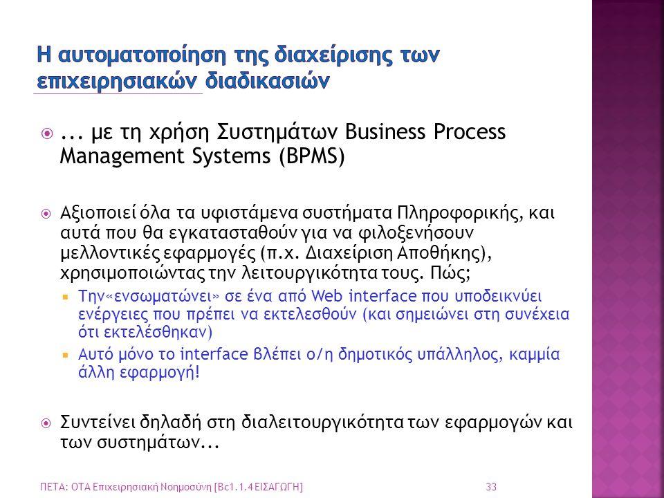 Η αυτοματοποίηση της διαχείρισης των επιχειρησιακών διαδικασιών