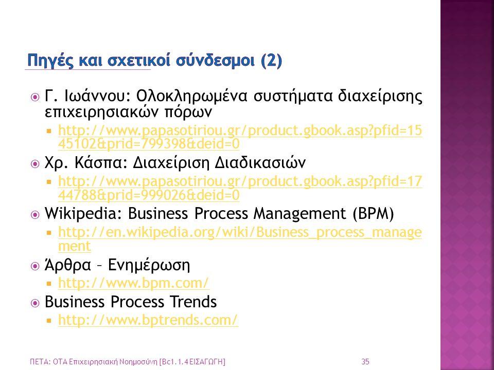 Πηγές και σχετικοί σύνδεσμοι (2)