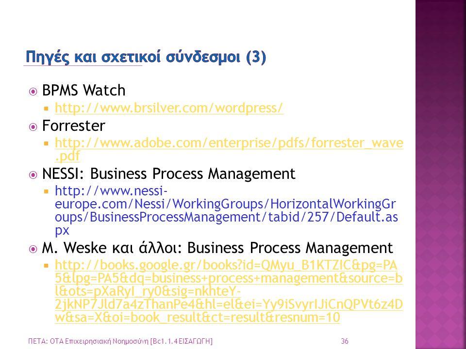 Πηγές και σχετικοί σύνδεσμοι (3)