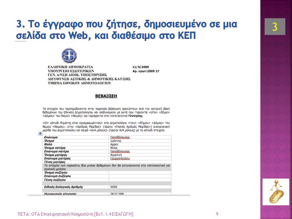 3. Το έγγραφο που ζήτησε, δημοσιευμένο σε μια σελίδα στο Web, και διαθέσιμο στο ΚΕΠ