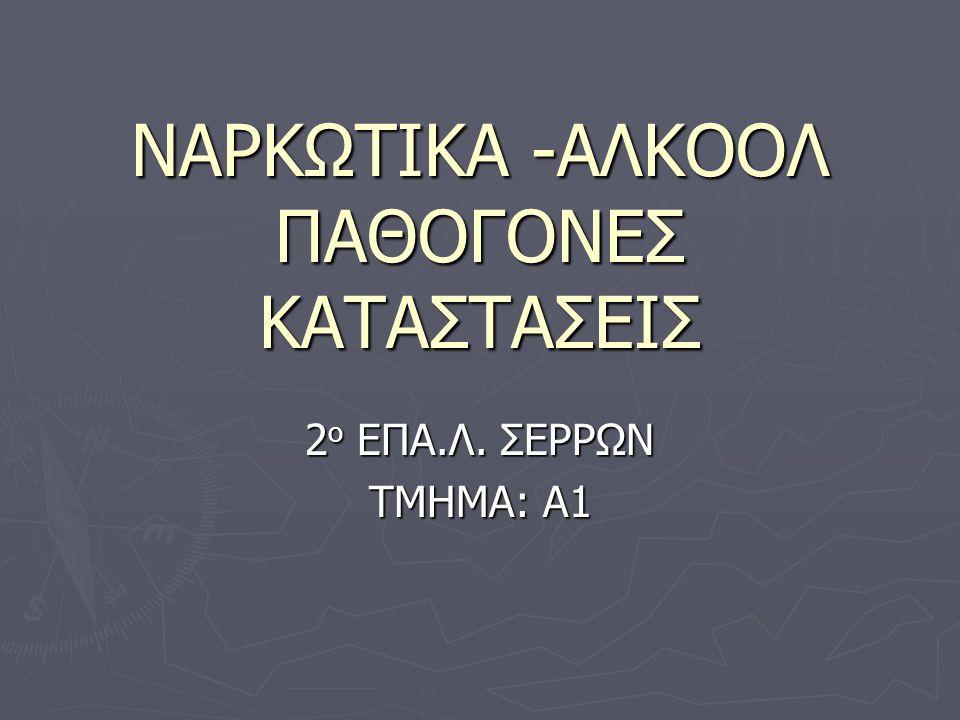 ΝΑΡΚΩΤΙΚΑ -ΑΛΚΟΟΛ ΠΑΘΟΓΟΝΕΣ ΚΑΤΑΣΤΑΣΕΙΣ