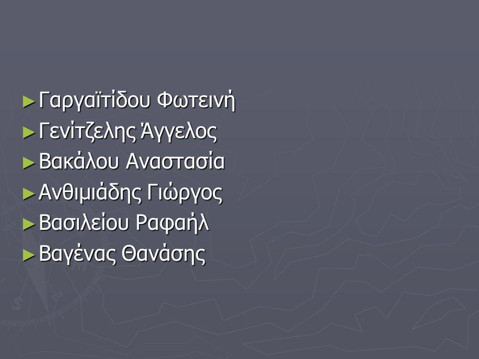 Γαργαϊτίδου Φωτεινή Γενίτζελης Άγγελος. Βακάλου Αναστασία. Ανθιμιάδης Γιώργος. Βασιλείου Ραφαήλ.