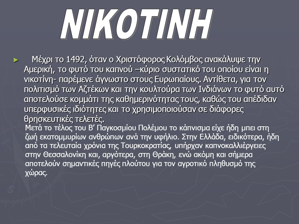 ΝΙΚΟΤΙΝΗ
