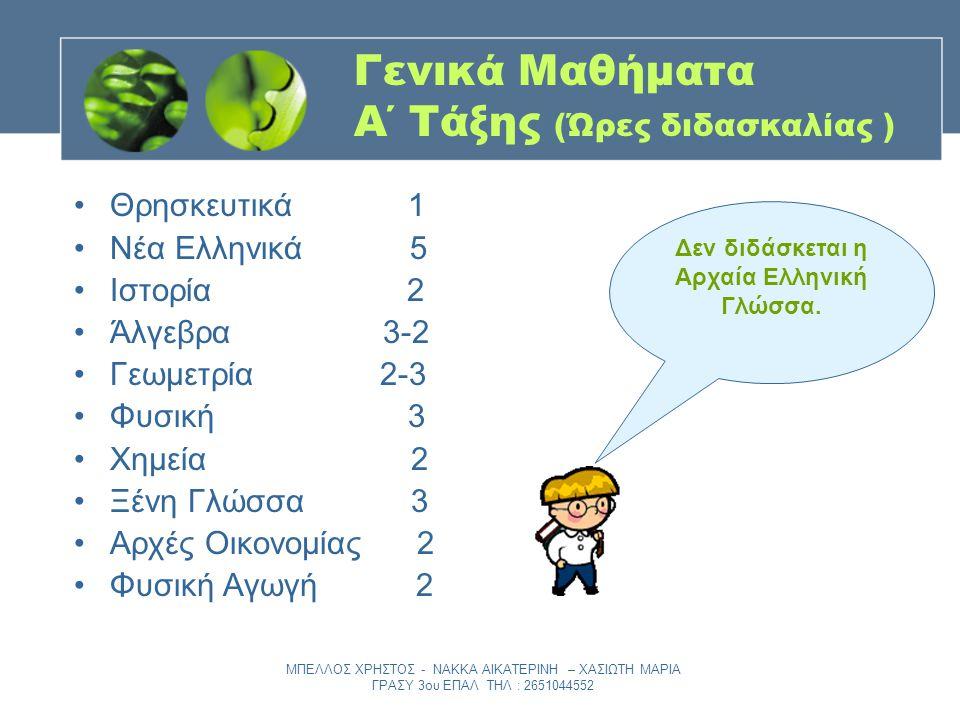 Γενικά Μαθήματα Α΄ Τάξης (Ώρες διδασκαλίας )