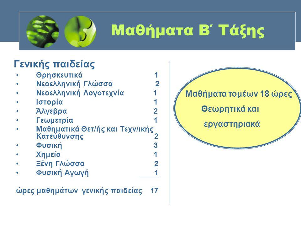 Μαθήματα Β΄ Τάξης Γενικής παιδείας Μαθήματα τομέων 18 ώρες