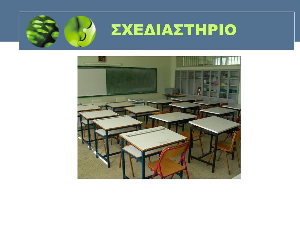 ΣΧΕΔΙΑΣΤΗΡΙΟ