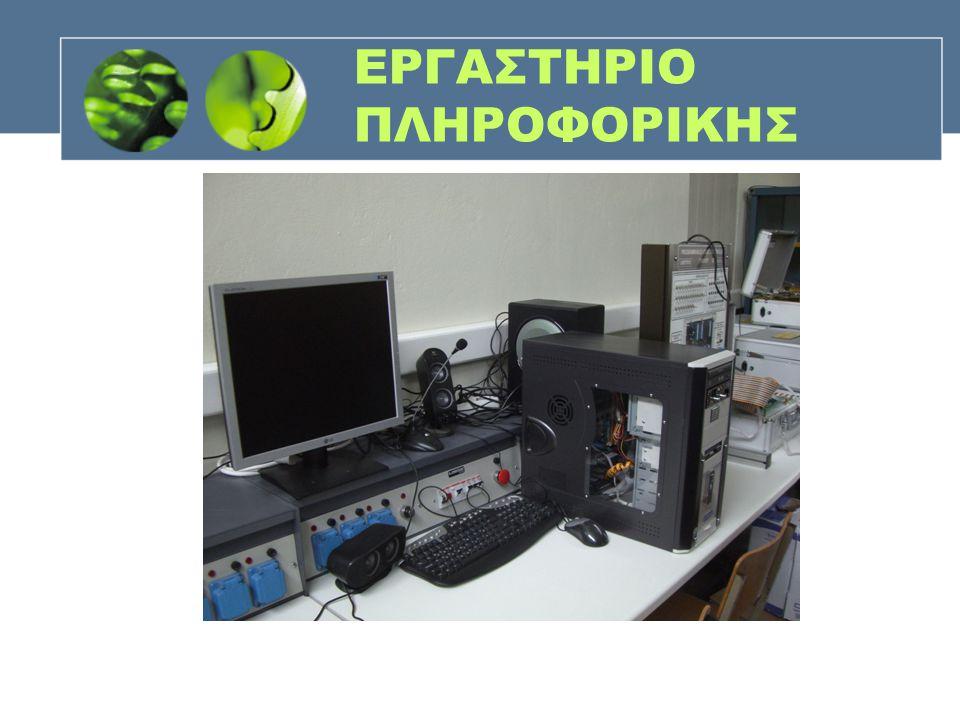ΕΡΓΑΣΤΗΡΙΟ ΠΛΗΡΟΦΟΡΙΚΗΣ
