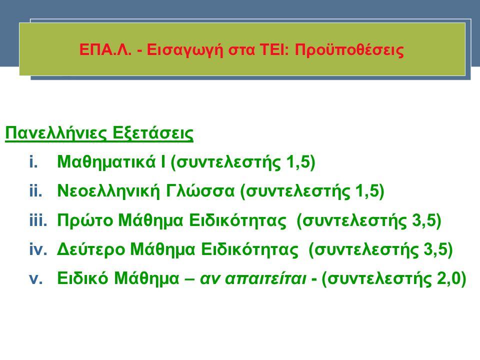 ΕΠΑ.Λ. - Εισαγωγή στα ΤΕΙ: Προϋποθέσεις