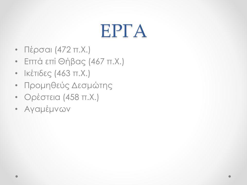 ΕΡΓΑ Πέρσαι (472 π.Χ.) Επτά επί Θήβας (467 π.Χ.) Ικέτιδες (463 π.X.)