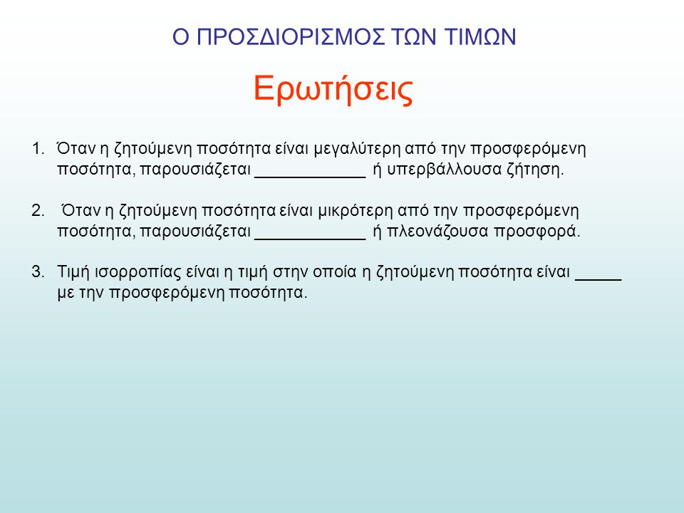 Ο ΠΡΟΣΔΙΟΡΙΣΜΟΣ ΤΩΝ ΤΙΜΩΝ