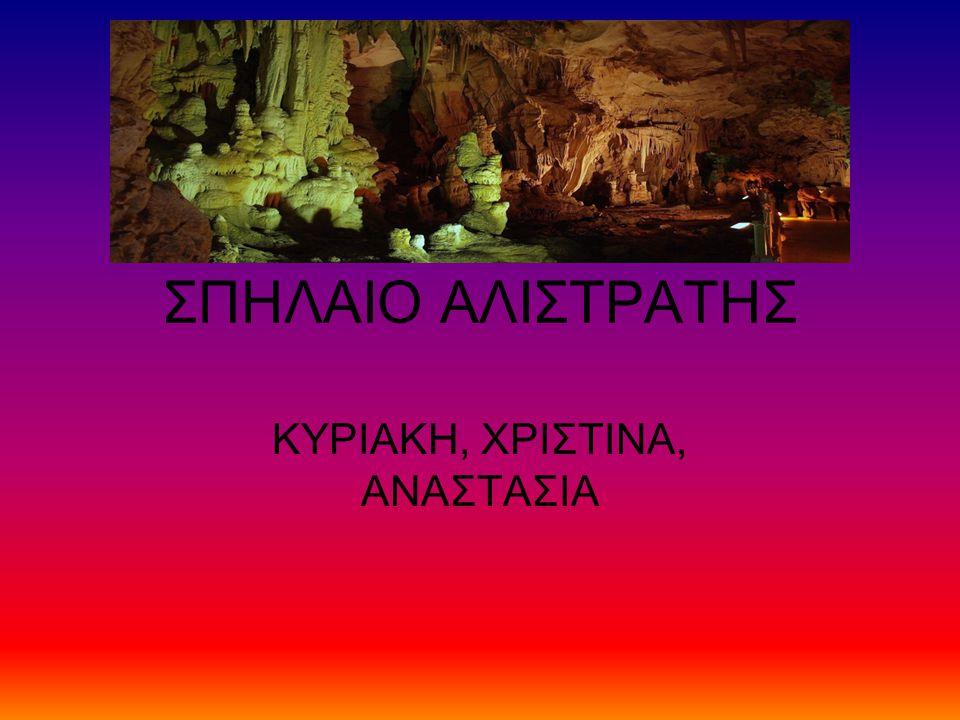 ΚΥΡΙΑΚΗ, ΧΡΙΣΤΙΝΑ, ΑΝΑΣΤΑΣΙΑ