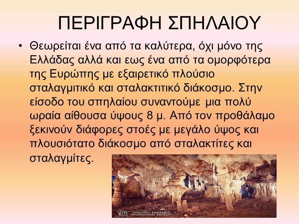 ΠΕΡΙΓΡΑΦΗ ΣΠHΛAIΟΥ