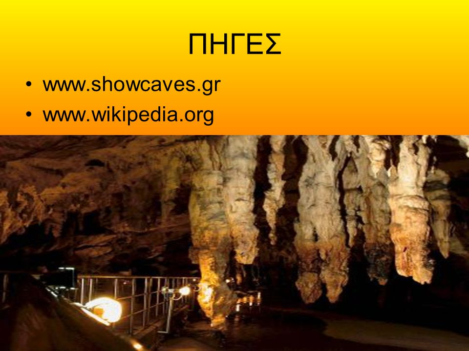 ΠΗΓΕΣ www.showcaves.gr www.wikipedia.org