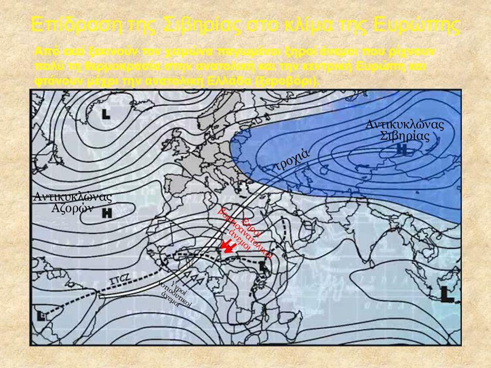 Επίδραση της Σιβηρίας στο κλίμα της Ευρώπης