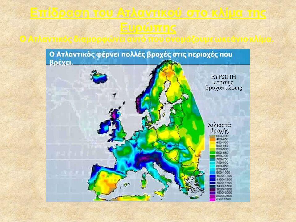 Επίδραση του Ατλαντικού στο κλίμα της Ευρώπης
