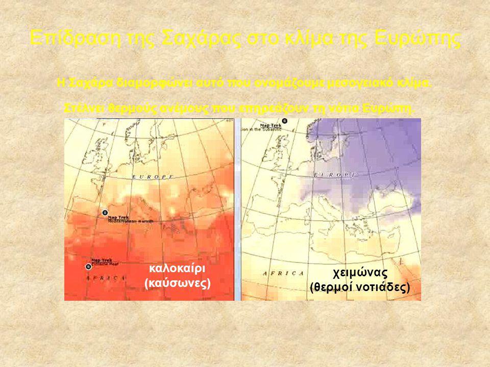 Επίδραση της Σαχάρας στο κλίμα της Ευρώπης