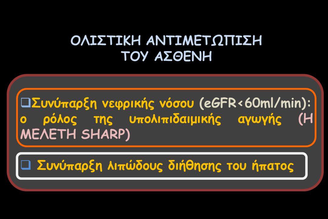 ΟΛΙΣΤΙΚΗ ΑΝΤΙΜΕΤΩΠΙΣΗ