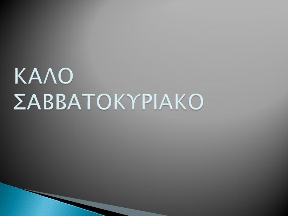 ΚΑΛΟ ΣΑΒΒΑΤΟΚΥΡΙΑΚΟ