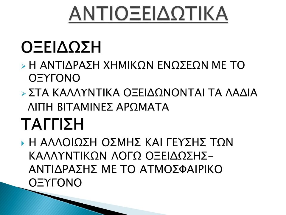 ΟΞΕΙΔΩΣΗ ΤΑΓΓΙΣΗ ΑΝΤΙΟΞΕΙΔΩΤΙΚΑ
