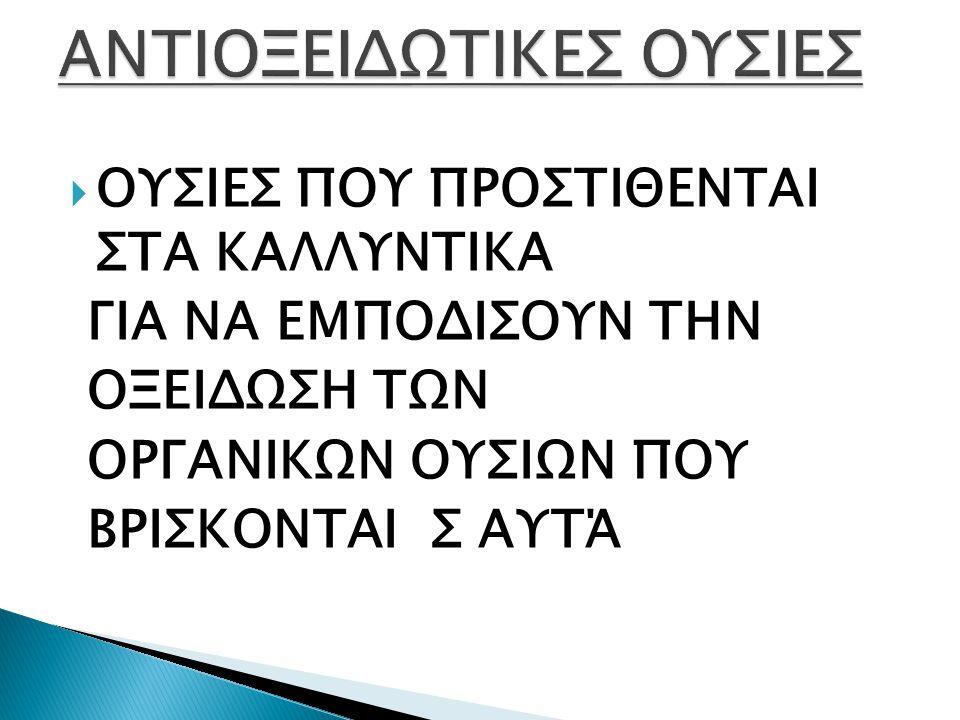 ΑΝΤΙΟΞΕΙΔΩΤΙΚΕΣ ΟΥΣΙΕΣ