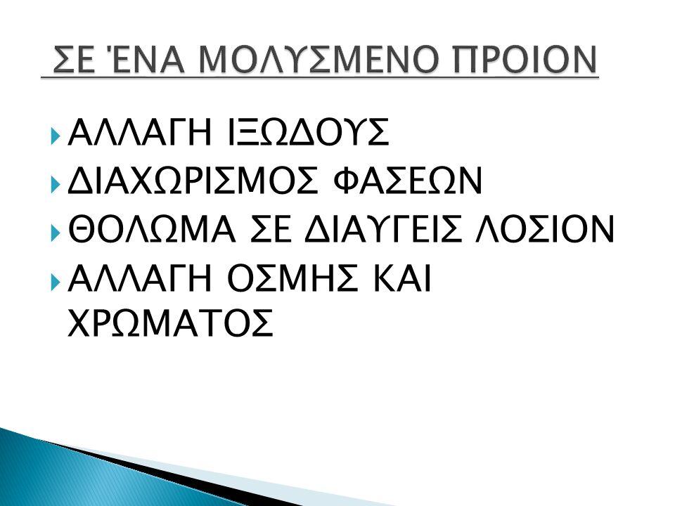 ΣΕ ΈΝΑ ΜΟΛΥΣΜΕΝΟ ΠΡΟΙΟΝ