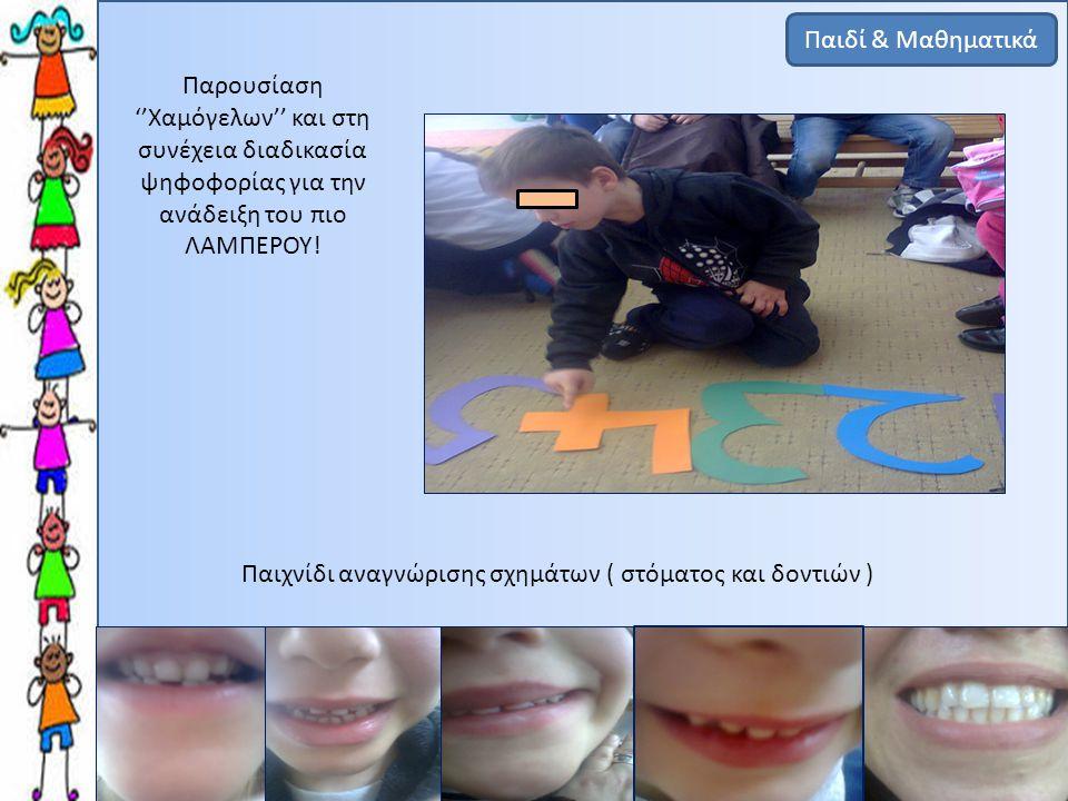 Παιδί & Μαθηματικά Παρουσίαση ''Χαμόγελων'' και στη συνέχεια διαδικασία ψηφοφορίας για την ανάδειξη του πιο ΛΑΜΠΕΡΟΥ!