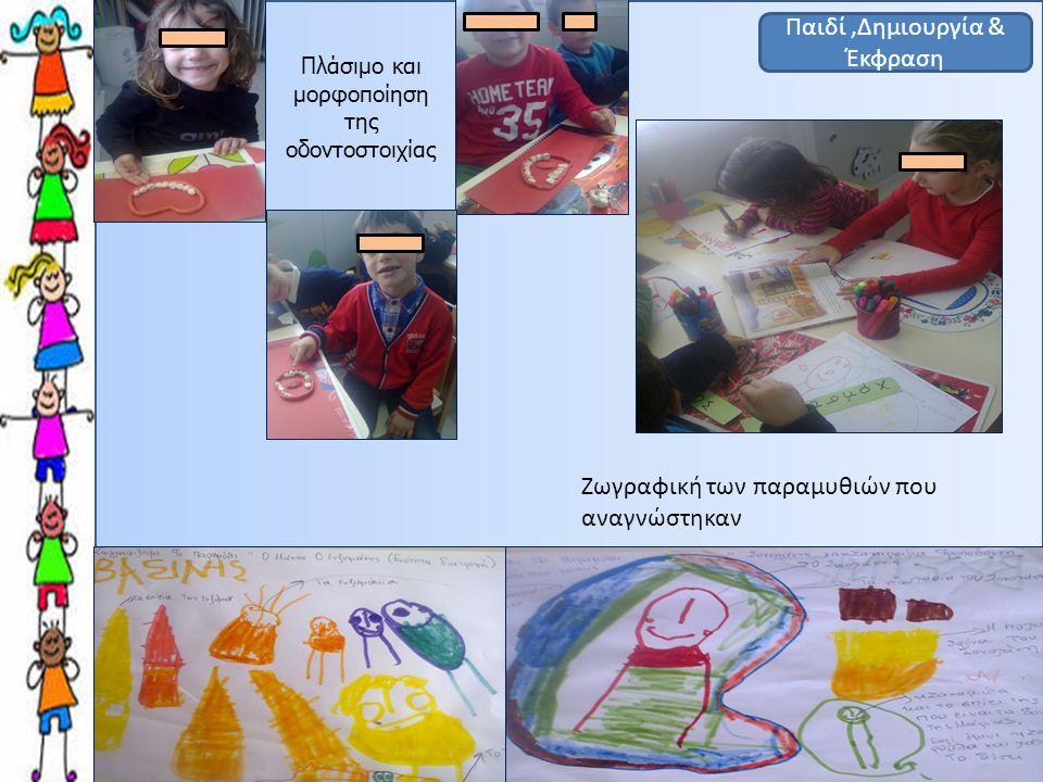 Παιδί ,Δημιουργία & Έκφραση
