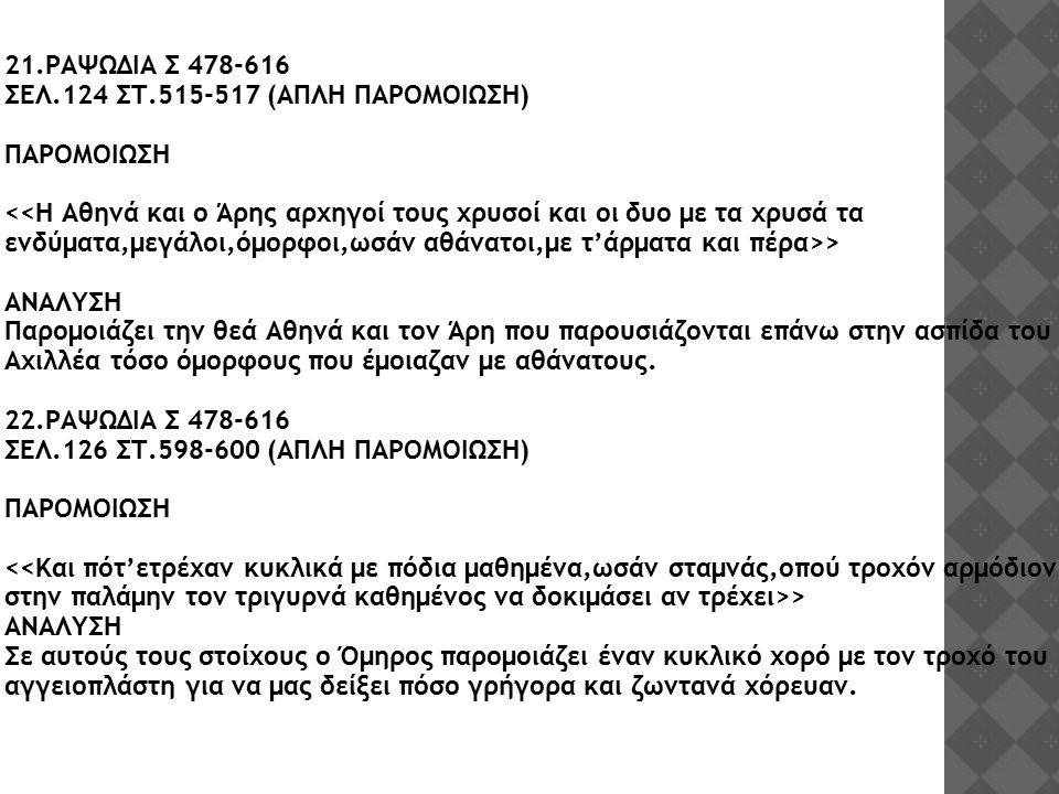 21.ΡΑΨΩΔΙΑ Σ 478-616 ΣΕΛ.124 ΣΤ.515-517 (ΑΠΛΗ ΠΑΡΟΜΟΙΩΣΗ) ΠΑΡΟΜΟΙΩΣΗ.