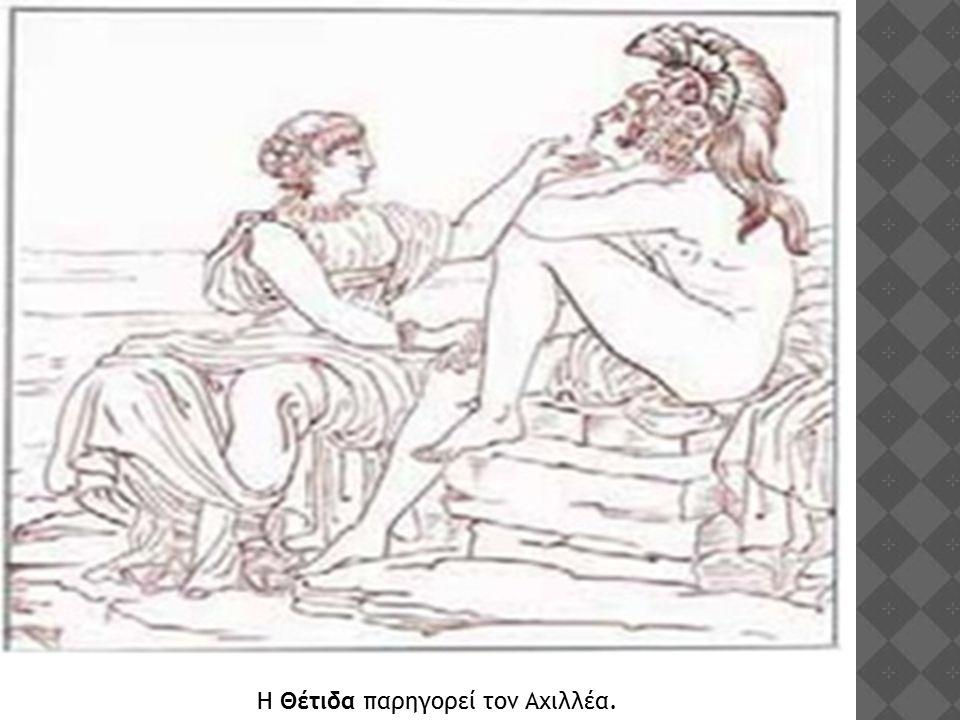 Η Θέτιδα παρηγορεί τον Αχιλλέα.