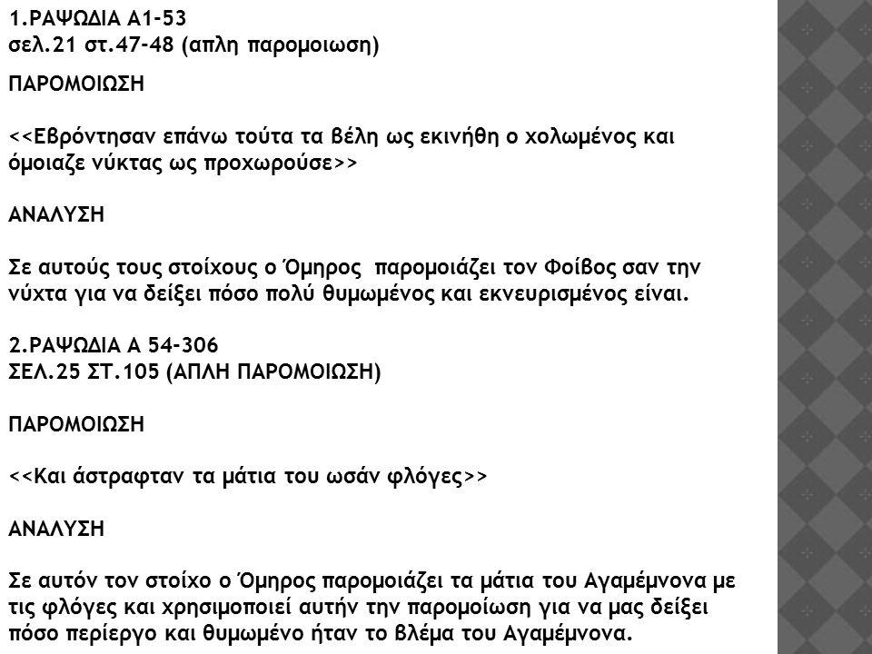 1.ΡΑΨΩΔΙΑ Α1-53 σελ.21 στ.47-48 (απλη παρομοιωση)