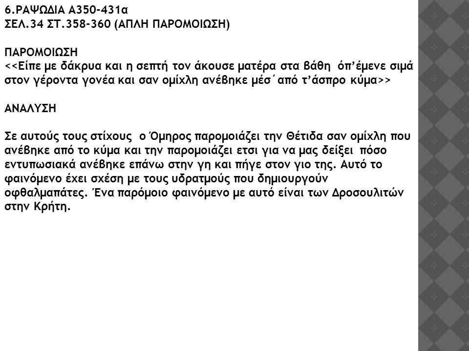 6.ΡΑΨΩΔΙΑ Α350-431α ΣΕΛ.34 ΣΤ.358-360 (ΑΠΛΗ ΠΑΡΟΜΟΙΩΣΗ) ΠΑΡΟΜΟΙΩΣΗ.