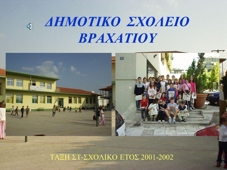 ΔΗΜΟΤΙΚΟ ΣΧΟΛΕΙΟ ΒΡΑΧΑΤΙΟΥ