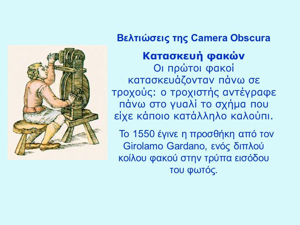 Βελτιώσεις της Camera Obscura