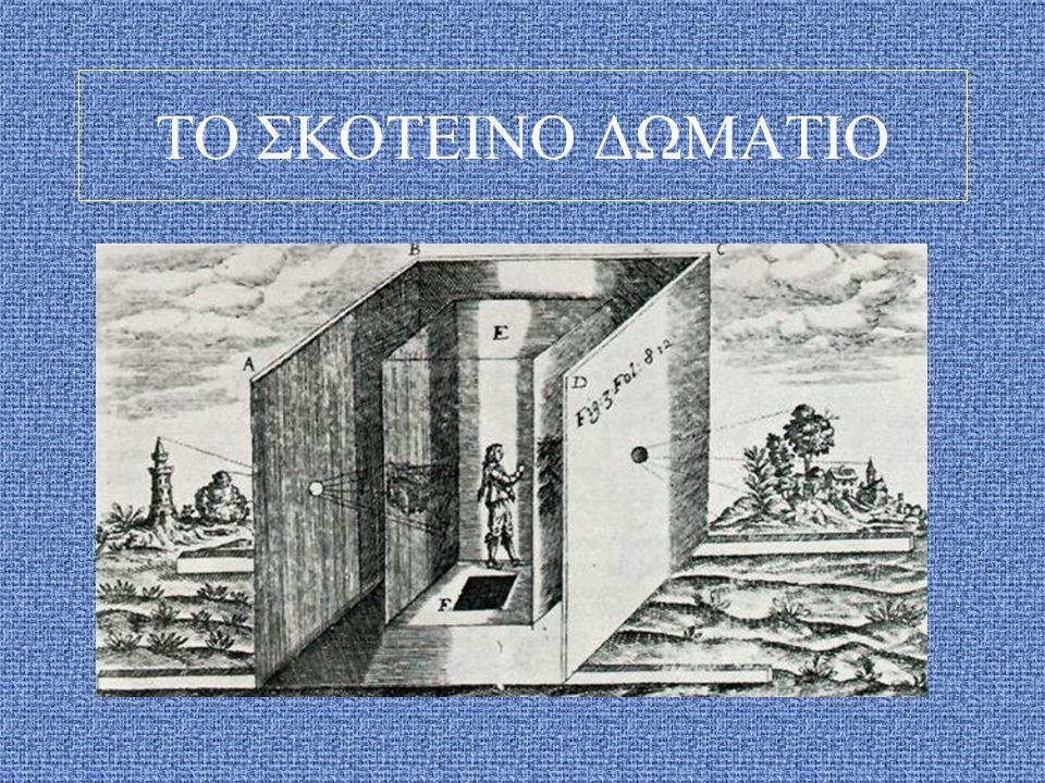 TO ΣΚΟΤΕΙΝΟ ΔΩΜΑΤΙΟ