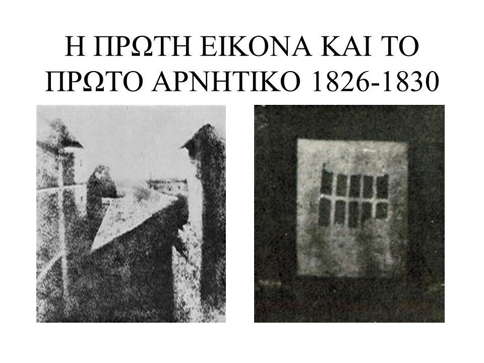 Η ΠΡΩΤΗ ΕΙΚΟΝΑ ΚΑΙ ΤΟ ΠΡΩΤΟ ΑΡΝΗΤΙΚΟ 1826-1830