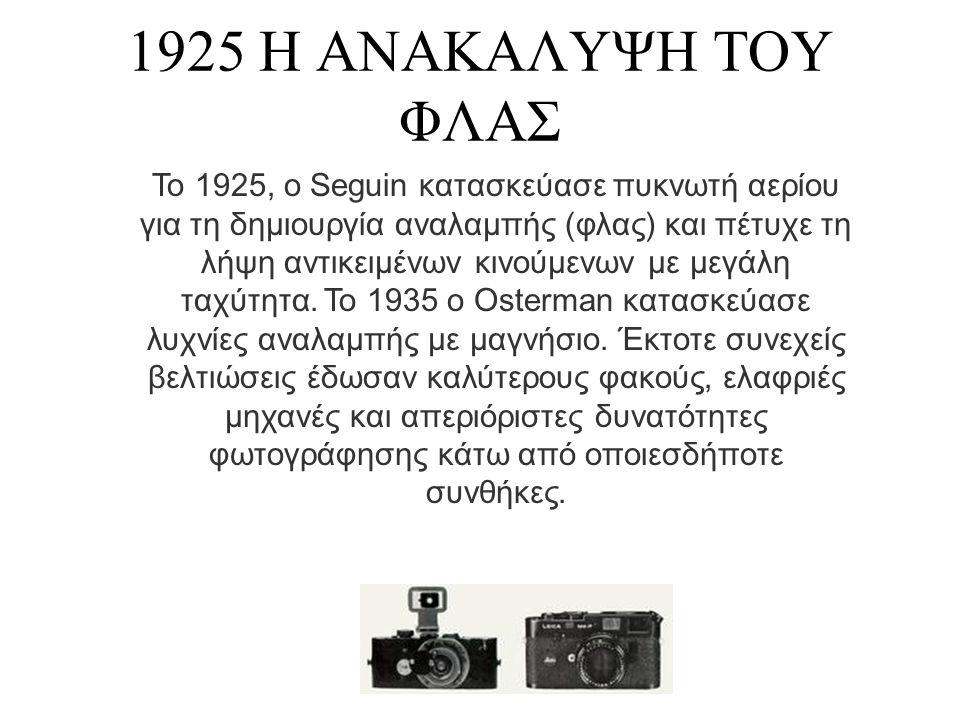 1925 Η ΑΝΑΚΑΛΥΨΗ ΤΟΥ ΦΛΑΣ