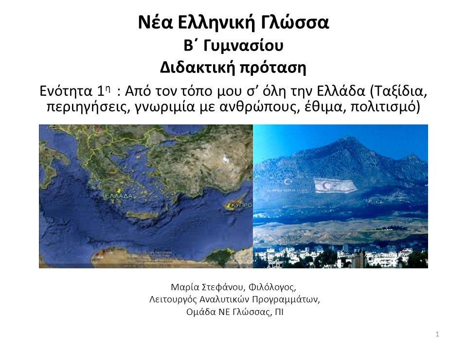 Νέα Ελληνική Γλώσσα Β΄ Γυμνασίου Διδακτική πρόταση