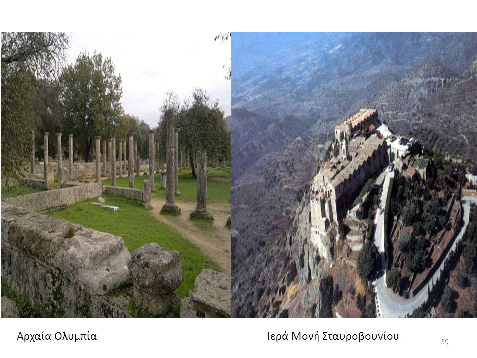 Αρχαία Ολυμπία Ιερά Μονή Σταυροβουνίου