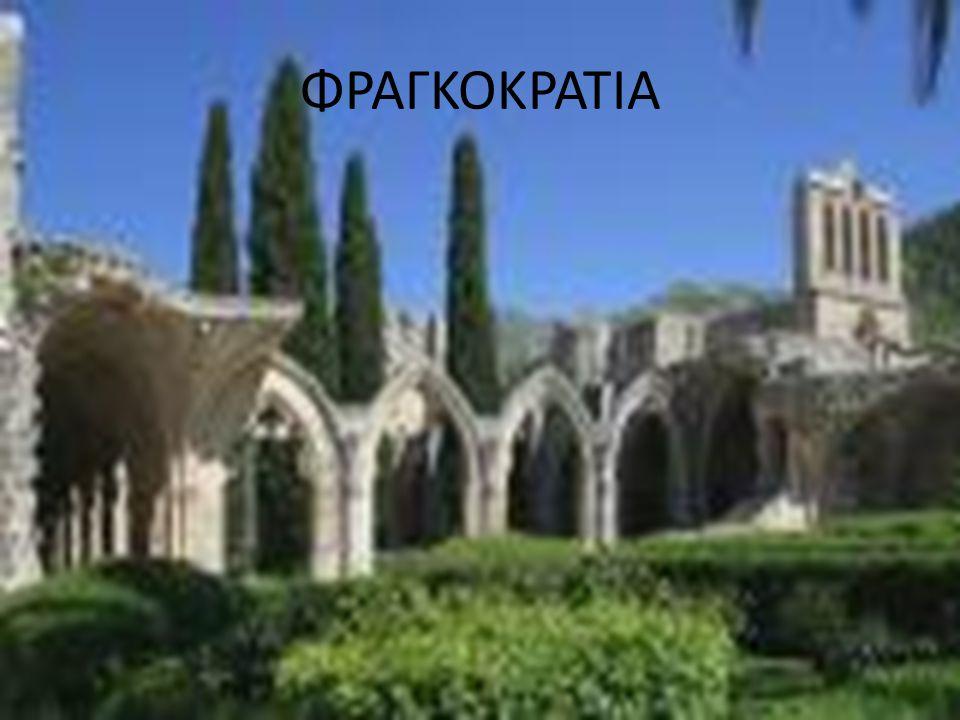 ΦΡΑΓΚΟΚΡΑΤΙΑ