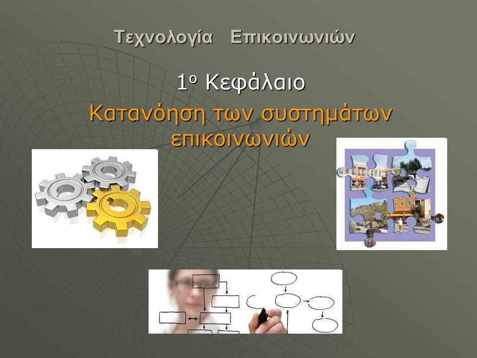 Τεχνολογία Επικοινωνιών