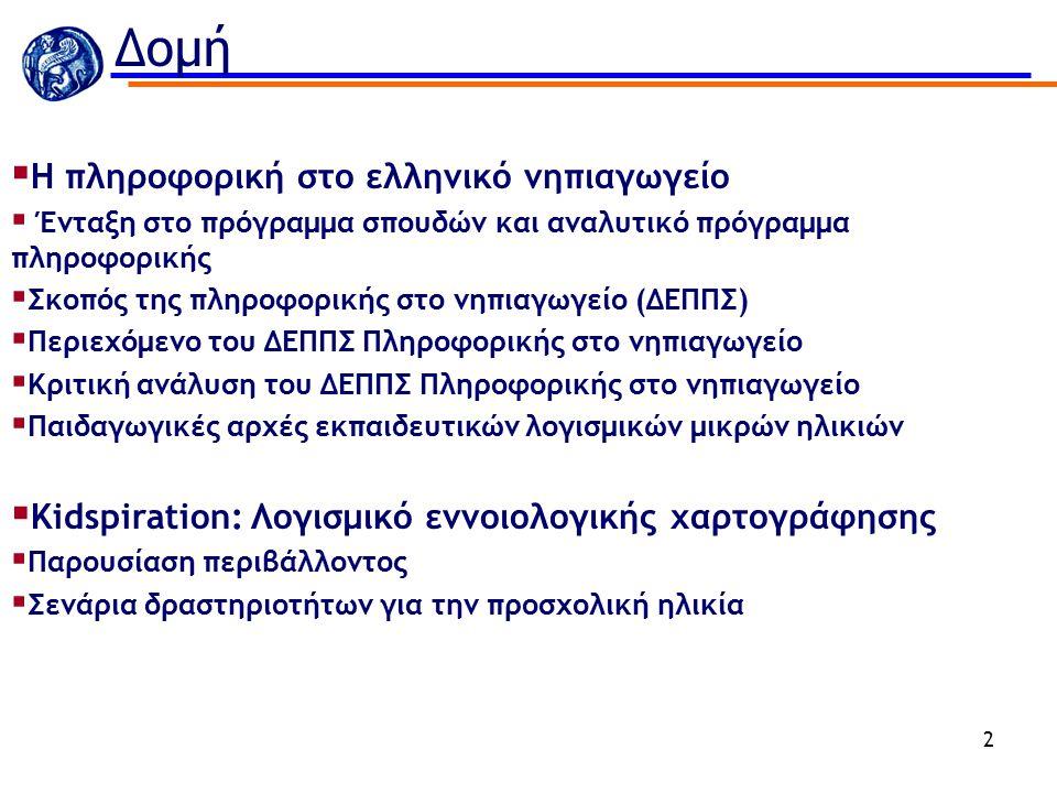 Δομή Η πληροφορική στο ελληνικό νηπιαγωγείο