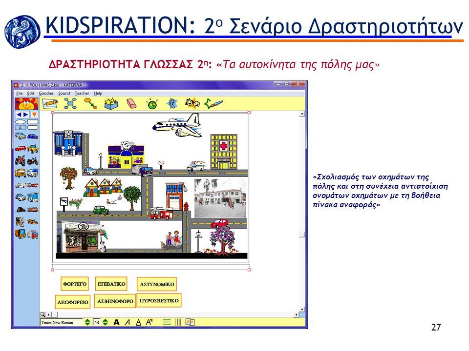 KIDSPIRATION: 2ο Σενάριο Δραστηριοτήτων
