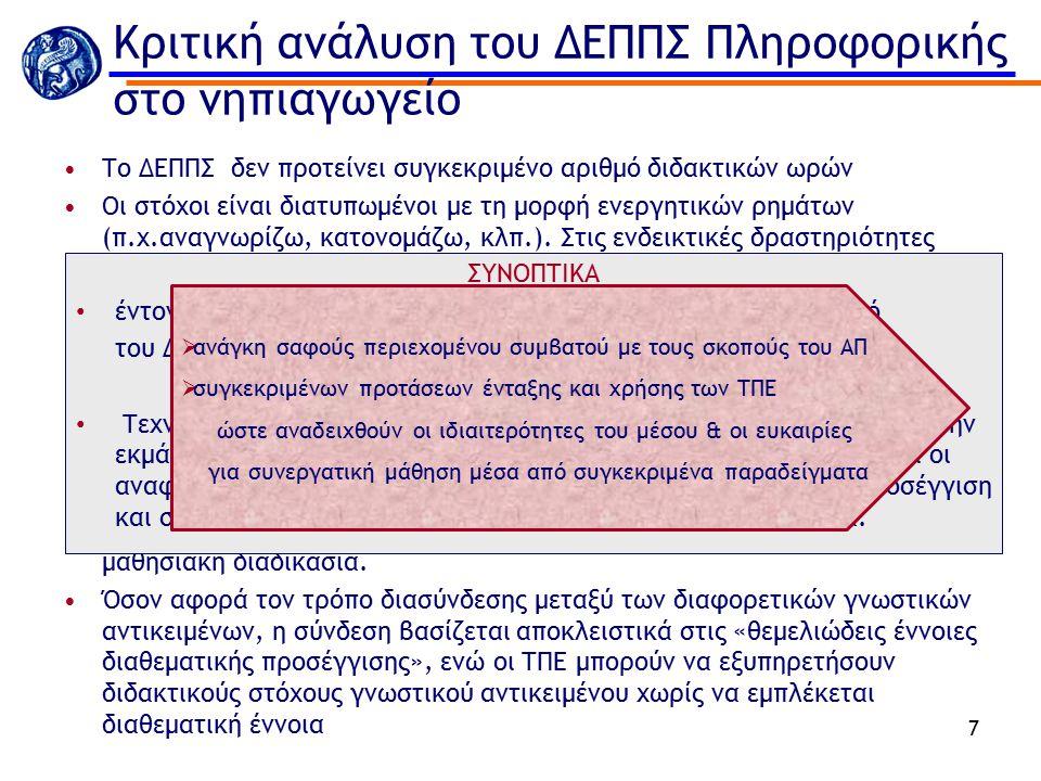 Κριτική ανάλυση του ΔΕΠΠΣ Πληροφορικής στο νηπιαγωγείο