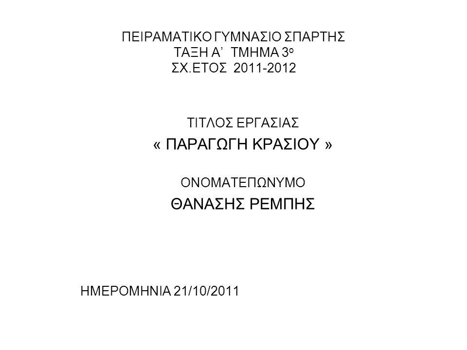 ΠΕΙΡΑΜΑΤΙΚΟ ΓΥΜΝΑΣΙΟ ΣΠΑΡΤΗΣ ΤΑΞΗ Α' ΤΜΗΜΑ 3ο ΣΧ.ΕΤΟΣ 2011-2012