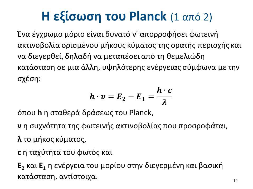 Η εξίσωση του Planck (2 από 2)