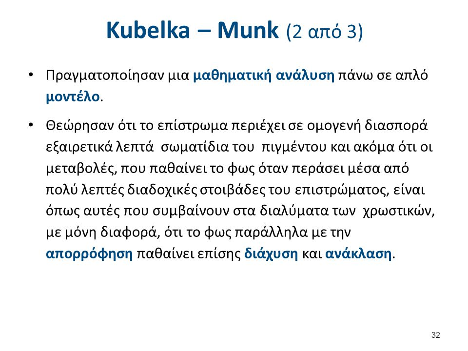 Kubelka – Munk (3 από 3)